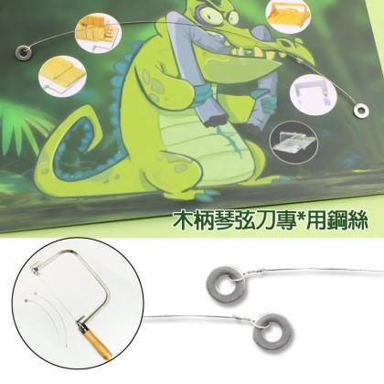 Cutter Wire 各类切皂器备用钢丝